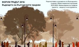 Форум Градът 2016