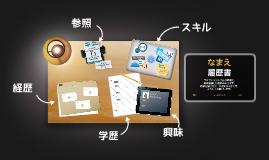 Copy of プレジュメテンプレート:机デザイン日本語対応版