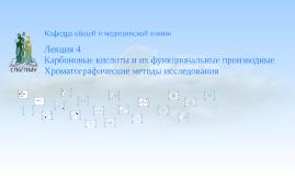 Copy of Органическая химия. Карбоновые кислоты