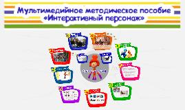 МАДОУ №56 г. Калининграда