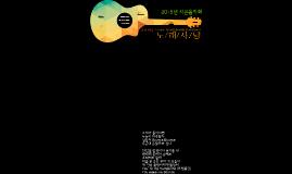2015 노래사냥 작은음악회