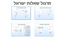 תרגול שאלות ישראל