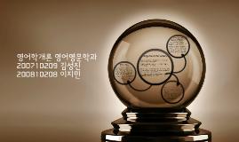 영어학개론 영어영문학과  200710209 김성진