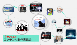 Copy of 「売れる!」コンテンツ制作実践会