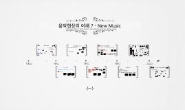 음악현상의 이해 7 - New Music