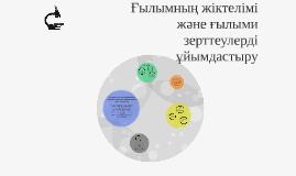 Ғылыми зерттеу істері бойынша негізгі түсініктер