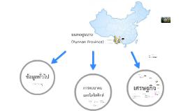 Yunnan & Guangxi