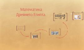 Математика Древнего Египта.