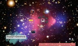 Copy of ทฤษฎีกำเนิดเอกภพ