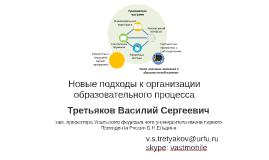 Новые подходы к организации образовательного процесса