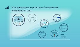 Международная торговля и её влияние на экономику страны