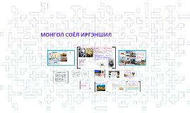 Copy of МОНГОЛ СОЁЛ ИРГЭНШИЛ