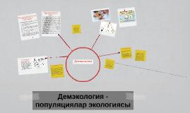 Copy of Copy of Демэкология - популяциялар экологиясы
