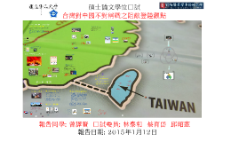 台灣對中國不對稱戰之阻敵登陸的觀點