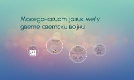 Македонскиот јазик меѓу двете светски војни