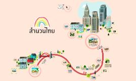 Copy of สำนวนไทย