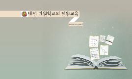 대전 가원학교의 전환교육