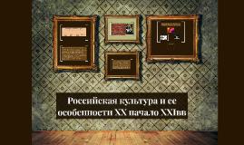 Российская культура и ее особенности XX начало XXIвв