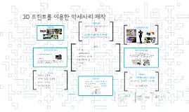 Copy of 3D 프린트를 이용한 악세사리 제작