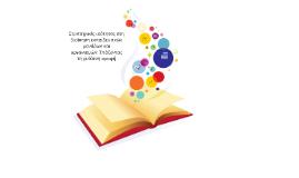 Στρατηγικές ισότητας στη διοίκηση εκπαιδευτικών μονάδων και οργανισμών