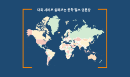 Copy of Prezi Template_World Map(세계지도)