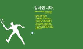 중소기업경영론 (주)학산 최종
