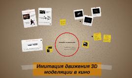 Имитация движения 3D моделяции в кино