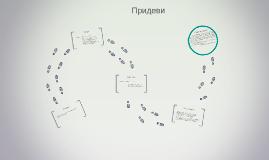 Copy of Придеви