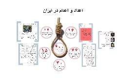 اعداد و اعدام در ایران