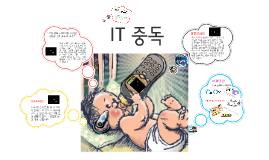 Copy of 인터넷  스마트폰 중독