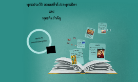 Copy of พุทธประ