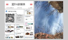 Copy of 爱Do新媒体社团2018年建设汇报-20181208