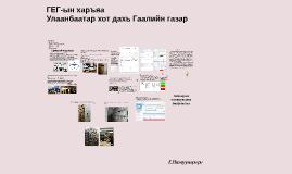 Copy of ГЕГ-ын харъяа Улаанбаатар хот дахь Гаалийн газар