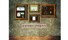전사 번역