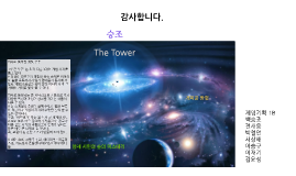 Copy of 승조 The Tower