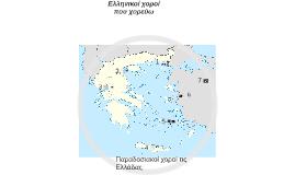 Παραδοσιακοί χοροί στην Ελλάδα
