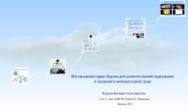 Общение в облаке для развития коммуникативных умений в обучении иностранному языку