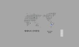 Copy of 세계 속의 신비한 장소