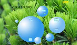 Copy of Copy of 노무현강독회 천안아산 마옥당