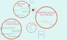 Copy of 올바른 팬덤문화