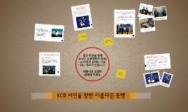 복사본 - KCB의 비전을 향한 발자취