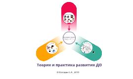 Теория и практика развития ДО