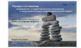 Касапова Порядок составления исправленных  и корректировочных счетов-фактур_public