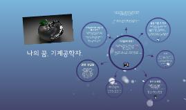 복사본 - 나의 꿈, 기계공학자.