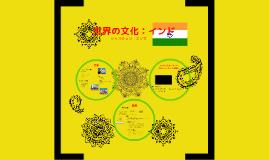 世界の文化:インド