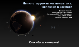 2017-Непилотируемая космонавтика: железяки в космосе
