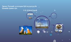 Эрчим Хүчний тулгамдаж буй асуудлууд ба Цөмийн эрчим хүч