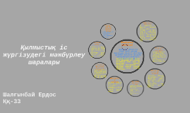 Copy of Қылмыстық іс жүргізудегі мәжбүрлеу шаралары