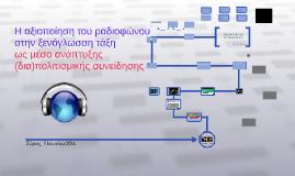 Η αξιοποίηση του ραδιοφώνου στην ξενόγλωσση τάξη  ως μέσο ανάπτυξης (δια)πολιτισμικής συνείδησης