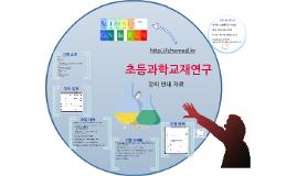 초등과학교재연구(화학)